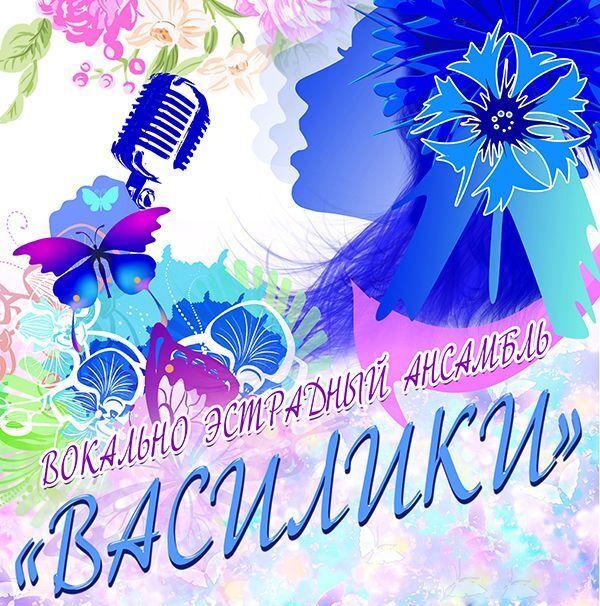 СОЛЬНЫЙ КОНЦЕРТ вокально-эстрадного ансамбля «Василики»