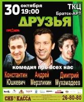 Комедия «Друзья»(Андрей Мерзликин, Дмитрий Мухамадеев и Константин Юшкевич)