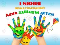 Праздничная программа, посвящённая Дню защиты детей