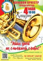 Концерт «Этих дней не смолкнет слава», посвященный Дню Победы