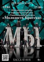 Юбилейный концерт Народного коллектива «Танцевального ансамбля «МОЛОДОСТЬ БРАТСКА»