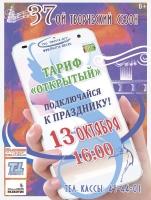 Открытие творческого сезона ТКЦ «Братск-АРТ»
