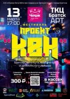 Фестиваль Клуба Веселых и Находчивых в Братске!