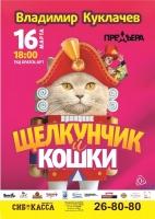 Московский театр кошек В.Куклачева, премьера, Щелкунчик и КОШКИ