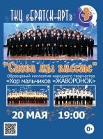 Сольный концерт образцового коллектива народного творчества «Хор мальчиков «Жаворонок»