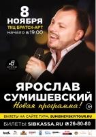 Ярослав Сумишевский.