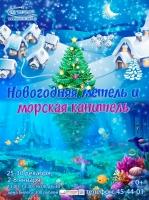 ТКЦ «Братск - АРТ» приглашает на новогодний праздник