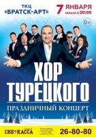 Праздничное шоу «Хора Турецкого»
