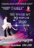 Сольный концерт Танцевально-спортивного центра «Мир танца»
